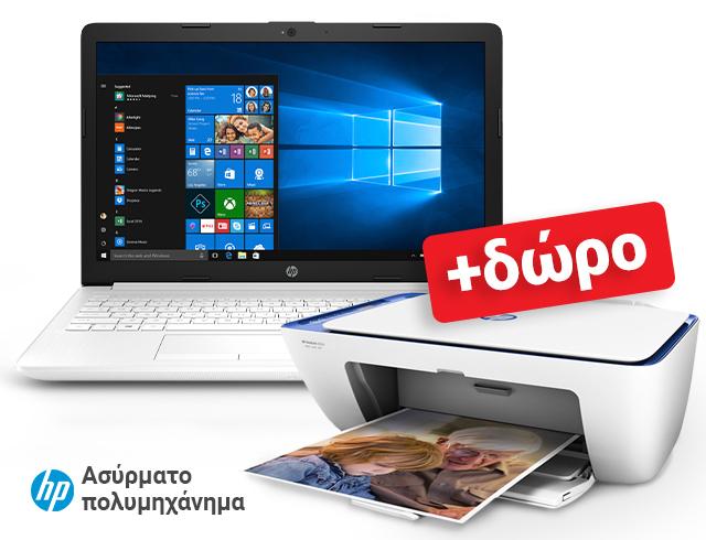 """Εικόνα HP 15-db0008nv - Οθόνη Full HD 15.6"""" - AMD Ryzen 5 2500U - 12GB RAM - 1TB HDD + 128GB SSD - Windows 10 Home + ΔΩΡΟ Ασύρματο Πολυμηχάνημα HP"""